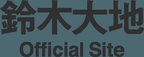 鈴木大地 Official Site